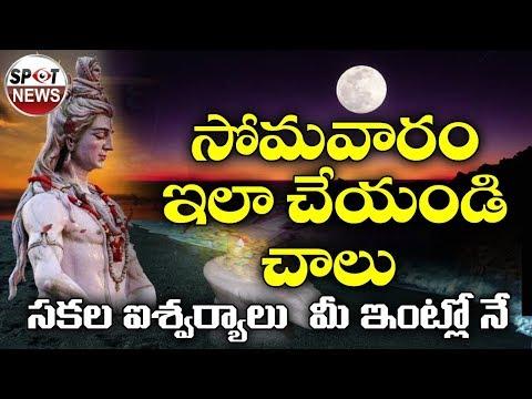 సోమవారం శివనుగ్రహం పొందాలంటే ? | Lord Shiva Powerful Mantra Telugu | Devotional | Spot News