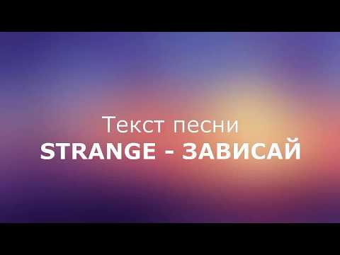 Strange – Зависай текст песни