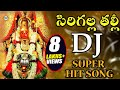 Sirigalla Thalli DJ Super Hit Song || All Time Super Hit Songs || Disco Recording Company video download