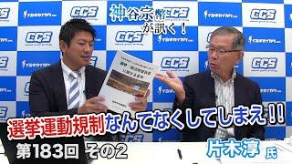 第183回② 片木淳氏:選挙運動規制なんてなくしてしまえ!!