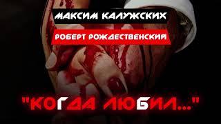 """Максим Калужских - """"Когда любил..."""" (Роберт Рождественский)"""