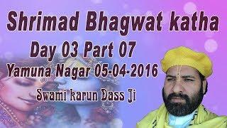 Shri Bhaktmaal Katha Day 03 Part 07  Yamuna Nagar Swami Karun Dass Ji
