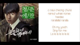 [ROM + ENG] Lee Hyun Woo - An Ode To Youth (Secretly & Greatly OST)