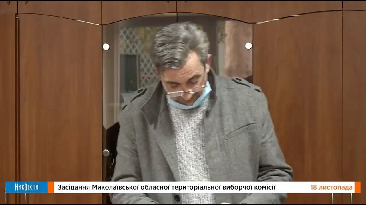 Заседание Николаевской областной территориальной избирательной комиссии