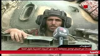 """الجيش يواصل عملياته في منطقة تلول الصفا ويضيق الخناق على فلول إرهابيي """"داعش"""" فيها 02.10.2018"""