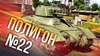 War Thunder: Полигон | Эпизод 22