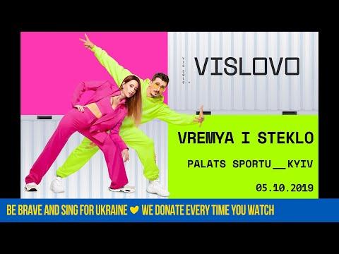 Время и Стекло - VISLOVO | Full Live Show | Palats Sportu, Kyiv 2019