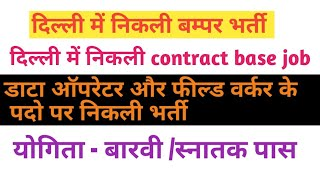 दिल्ली में contract base पर बम्पर भर्ती |new vacancy 2020, sarkari naukri 2020|gov job 2020 - Download this Video in MP3, M4A, WEBM, MP4, 3GP