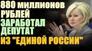 """Депутатша из """"Единой России"""" заработала огромные деньги !"""
