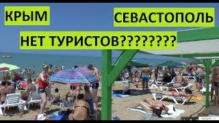 Крым. Севастополь. Пляж. Народа как в Советском Союзе.