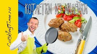 КОТЛЕТЫ из ИНДЕЙКИ (или Курицы) - легкий рецепт блюда из птицы - готовим дома