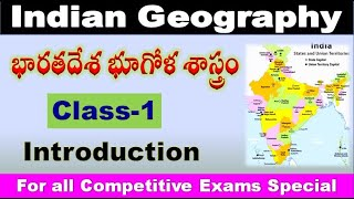 Indian Geography class 1 Introduction for all Exams special aspirants by SRINIVAS Mech