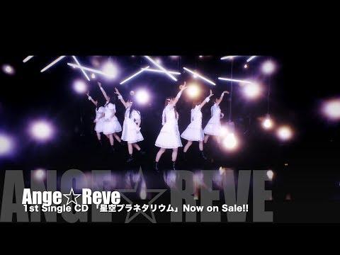『星空プラネタリウム』 フルPV ( Ange☆Reve #アンジュレ #あんじゅれ )