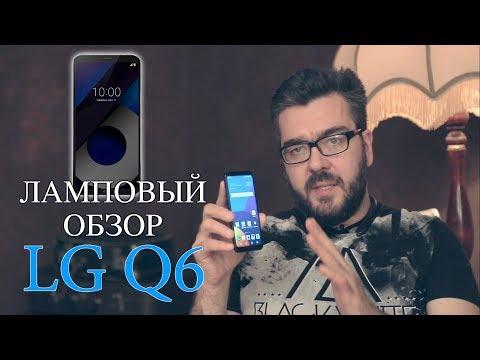 """Самый ламповый обзор LG Q6 , который """"не альфа"""""""