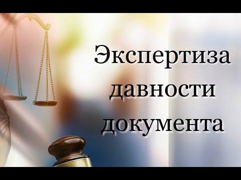 Экспертиза давности изготовления документа по методике Минюста России.