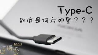 SOGI@你沒注意的事-關於USBType-C