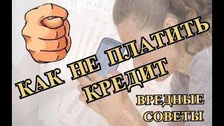 Как не платить кредит   Что будет если не платить кредит   Советы юриста.