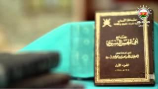 اغاني طرب MP3 أسماء في التاريخ - الشيخ أبي الحسن البسيوي رحمه الله HD تحميل MP3