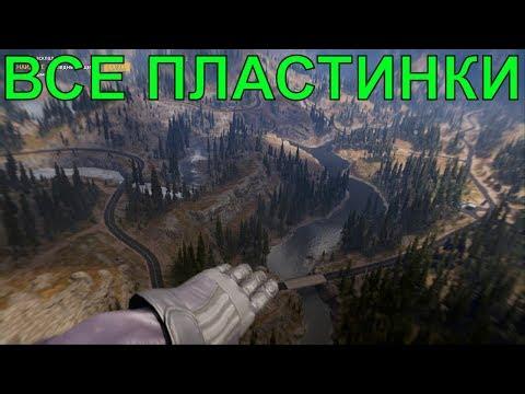 🔴КАК,ГДЕ ЛЕГКО НАЙТИ ВСЕ ПЛАСТИНКИ Поменять расклад Гайд-прохождение Far Cry 5