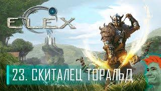 ✨ ELEX стрим #23. Первое прохождение от WiseTroll. Скиталец Торальд