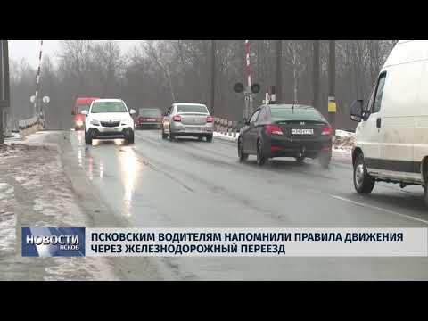 12.02.2019 / Псковским водителям напомнили правила движения через ж/д переезд