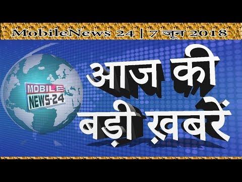 Breaking news | आज की बड़ी ख़बरें | Nonstop news | Speed News | Samachar | MobileNews 24 | Top 20 news