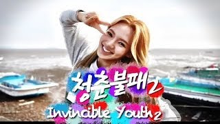Invincible Youth 2 | 청춘불패 2 - Ep.2 : Surviving At The Mudflat!