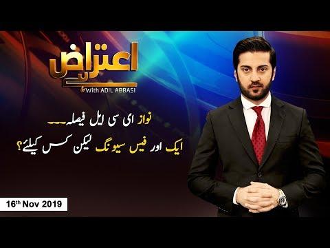 Aiteraz Hai   Adil Abbasi   ARYNews   16 November 2019