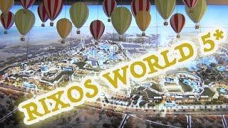 Турция, Белек | RIXOS WORLD THE LAND OF LEGENDS 5 * – лучший отель для отдыха и развлечений!