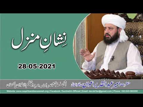 Watch Nishan-e-Manzil YouTube Video