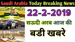 22-2-2019_Saudi Arabia Today Live Breaking News,Saudi Arabia News Hindi Urdu,,By S News Tak