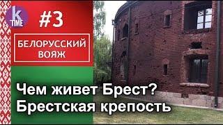 Брест и Брестская крепость сегодня - #3 Белорусский вояж