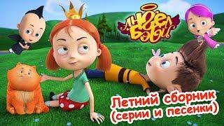 Ангел Бэби - Летний сборник   Мультфильмы и песенки