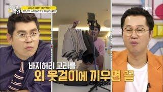 엄마 아빠는 외계인 - 22년 차 스타일리스트 김우리의 정리 꿀팁!.20180821
