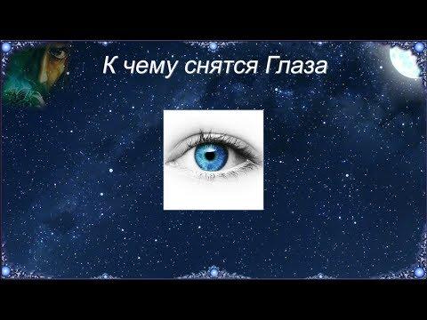 К чему снятся Глаза (Сонник)