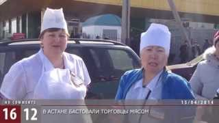 В Астане бастовали торговцы мясом / 1612