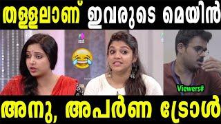 ഒരു മയത്തിലൊക്കെ തള്ളാമായിരുന്നു | Anu, Aparna Malayalam Troll