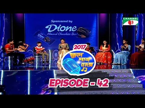 ক্ষুদে গানরাজ ২০১৭ | Khude Gaanraaj | Season 06 | Episode- 42 | Channel i TV