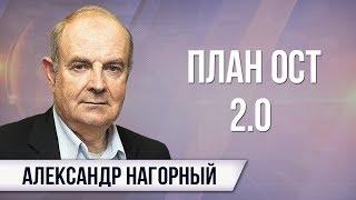 Александр Нагорный. Сенат США: Путин должен быть уничтожен, а Россия разрушена