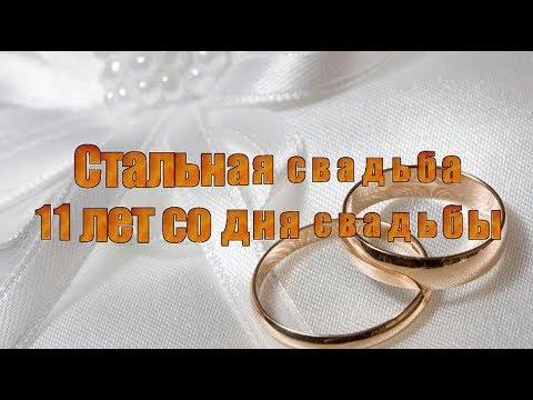 Стальная свадьба 11 лет со дня свадьбы