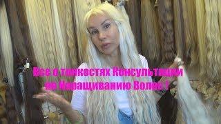 Все о тонкостях Консультации по Наращиванию волос!