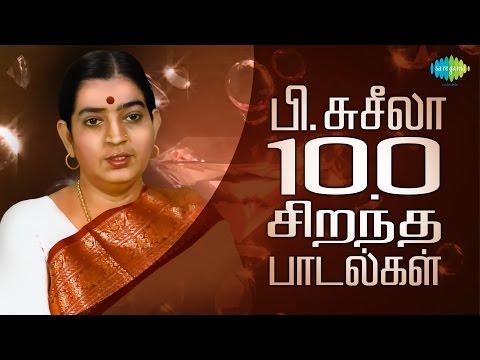 P. Susheela - Top 100 Tamil Songs   பி.சுசீலா - 100 சிறந்த பாடல்கள்   One Stop Jukebox   HD Songs