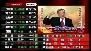 CSTV(阪田戰法)1130 顧奎國 分析師 2018-07-17