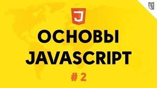 Основы Javascript 2 - Примитивные и объектные данные. Обертки