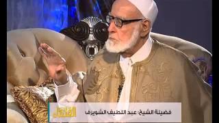 بين يدي العلماء : مع فضيلة الشيخ عبداللطيف الشويرف (18)