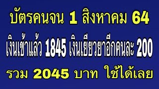 บัตรคนจน เงินเข้าแล้ว 2045 บาท ใช้ได้เลย 1 สิงหาคม 64