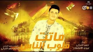 تحميل اغاني مهرجان ماتت قلوب الناس غناء حموالتركى - عبدو الافاطار 2019 على شعبيات MP3
