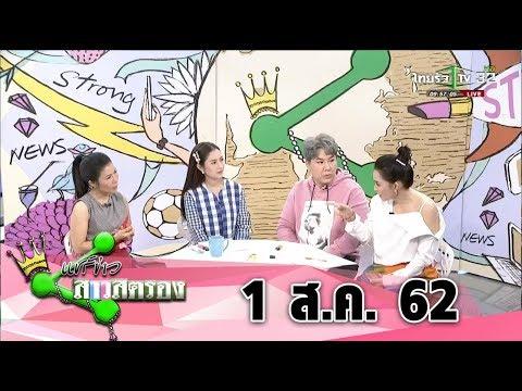 แชร์ข่าวสาวสตรอง I 1 ส.ค. 2562 Iไทยรัฐทีวี