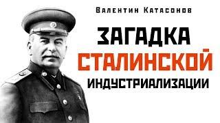Загадка сталинской индустриализации (Познавательное ТВ, Валентин Катасонов)
