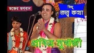 কীর্তনীয়া প্রবিত্র মুখার্জি ।। তত্ত্ব বিশারদ ।। Pobitra Mukherjee New Pala